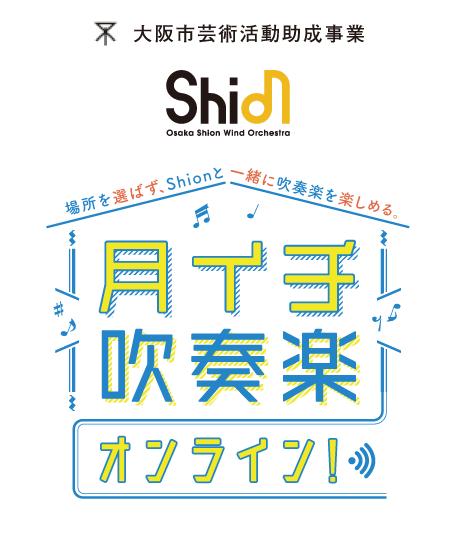 月イチ吹奏楽 参加者大募集 Shionと一緒に吹奏楽の人気曲をみんなで大合奏!