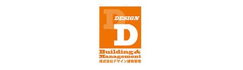 株式会社デザイン建物管理