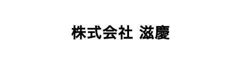 株式会社滋慶