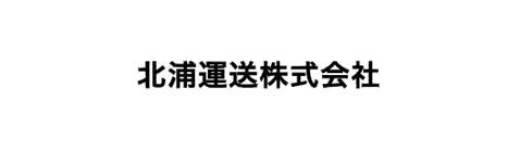 北浦運送株式会社