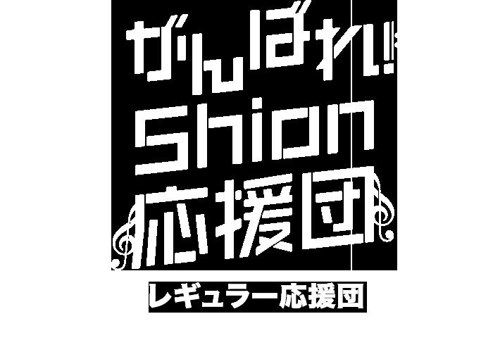 がんばれ! Shion応援団 レギュラー応援団